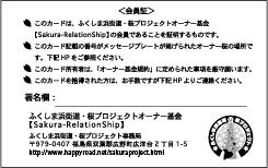 桜プロジェクトカード裏