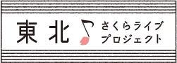 touhokusakura1