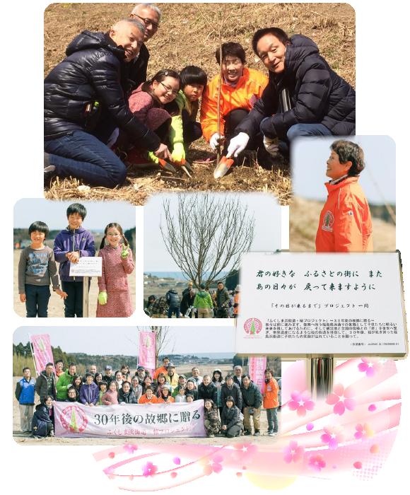 ふくしま浜街道・桜プロジェクト